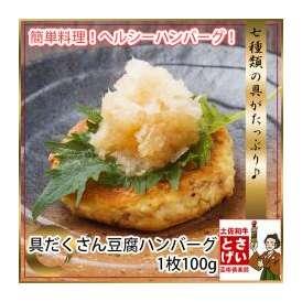 具だくさん♪豆腐ハンバーグ100g