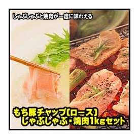 鳥取県産もち豚チャップ しゃぶしゃぶ&焼肉1kg【冷凍】