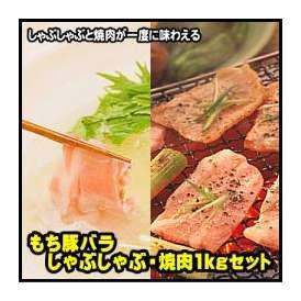 鳥取県産もち豚バラ しゃぶしゃぶ&焼肉1kg【冷凍】