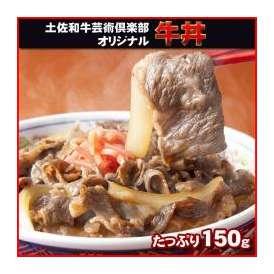 オリジナル牛丼(1袋150g)【冷凍】
