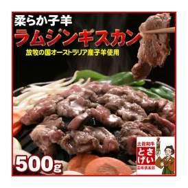 ラムジンギスカン500g【豪州産】【冷凍】