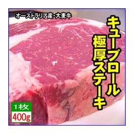 柔らか♪安心♪大麦牛キューブロール極厚ステーキ赤身400g(オーストラリア産)【冷凍】