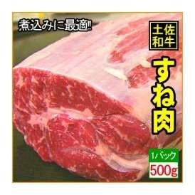 土佐和牛すね肉500g【冷凍】
