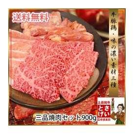 【送料無料】三品焼肉セット