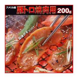 豚トロ焼肉200g(アメリカ産)冷凍