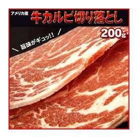 牛カルビ切り落とし【アメリカ産】200g冷凍