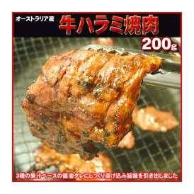 牛はらみ焼肉【味漬け】200g(オーストラリア産)冷凍