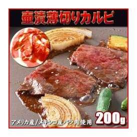壷漬けカルビ厚切り焼肉180g(アメリカ産)