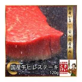 【ご自宅用】国産牛ヒレステーキ120g(冷凍)