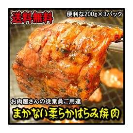 送料無料 お肉屋さんの柔らかはらみ焼肉600g(冷凍)2個購入でソーセージプレゼント!