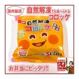 自然解凍でも食べられるコロッケ5個(30g×5個)(冷凍)