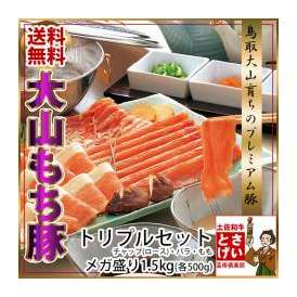 【送料無料】鳥取大山もち豚しゃぶしゃぶトリプルセット1.5kg【冷凍】