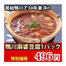 鴨川麻婆豆腐