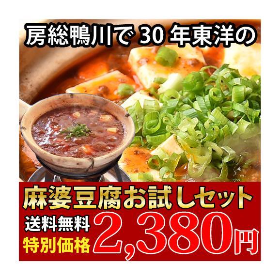 鴨川麻婆豆腐お試しセット01