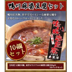鴨川麻婆豆腐セット