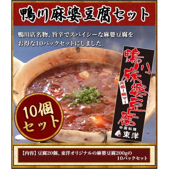 鴨川麻婆豆腐セット01