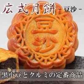 広式大月餅 豆沙(カンシキダイゲッペイトウサ)