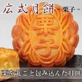 広式大月餅 栗子(カンシキダイゲッペイ クリコ)