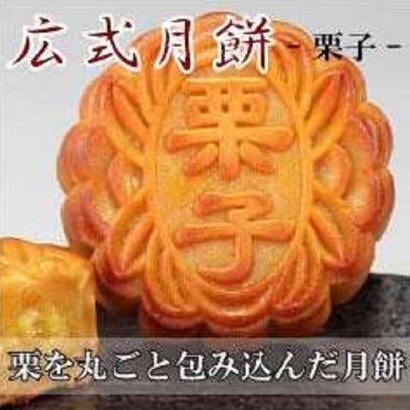広式大月餅 栗子(カンシキダイゲッペイ クリコ)01