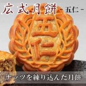 広式大月餅 五仁(カンシキダイゲッペイゴジン)