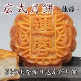 広式大月餅 蓮蓉(カンシキダイゲッペイホウヨウ)
