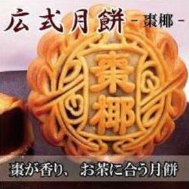 広式大月餅 棗椰(カンシキダイゲッペイ ナツメ)
