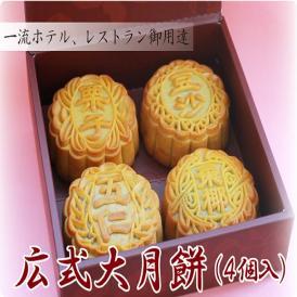 広式大月餅 4個入
