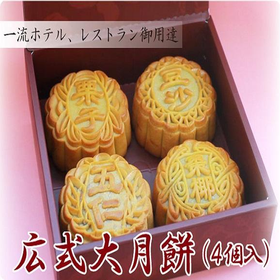 広式大月餅 4個入01