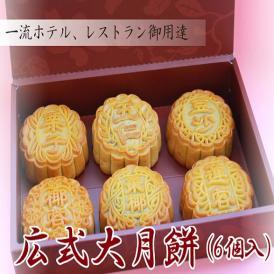 広式大月餅 6個入