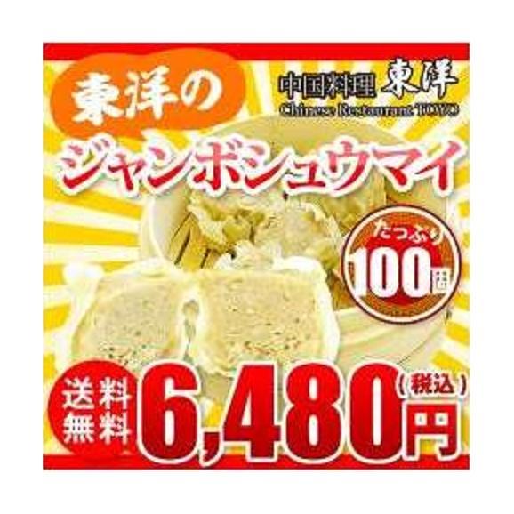 東洋ジャンボシュウマイ(100個)01