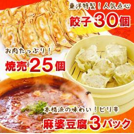【送料無料】東洋お得セット(鴨川麻婆豆腐3個+東洋餃子30個+東洋シュウマイ25個)