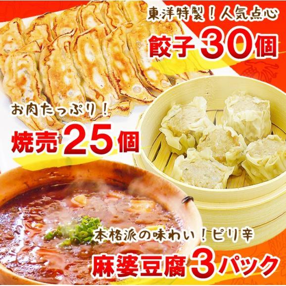 【送料無料】東洋お得セット(鴨川麻婆豆腐3個+東洋餃子30個+東洋シュウマイ25個)01