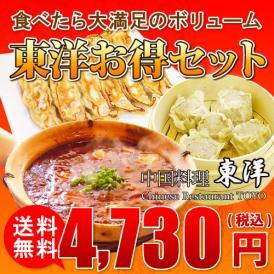 【送料無料】東洋お得セット(鴨川麻婆豆腐3個+東洋餃子30個+東洋シュウマイ30個)