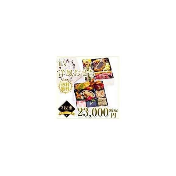 【12月最終価格!】ティーズ 洋風おせち2段重【送料無料】01