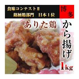 有田鶏 から揚げ 1kg 【2セット以上ご購入で送料無料】