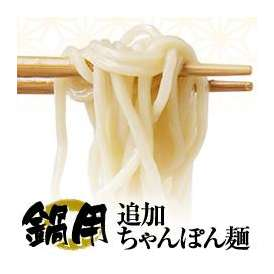 追加ちゃんぽん麺