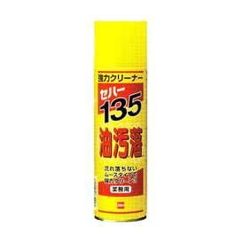 セハー135 油汚れ落とし 480mlスプレー