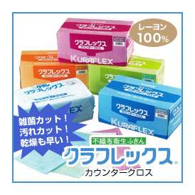 【ホワイト】クラフレックス カウンタークロス 厚手小(レーヨン100%不織布衛生ふきん)
