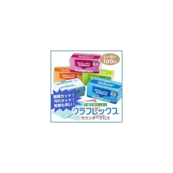 【グリーン】クラフレックスカウンタークロス薄手小(レーヨン100%不織布衛生ふきん)
