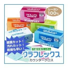 【ブルー】クラフレックス カウンタークロス 厚手小(レーヨン100%不織布衛生ふきん)