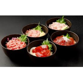 お手軽な5種類の本格マグロ丼