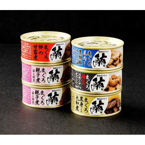 【送料無料】天然マグロ希少部位!希缶(まれかん)5種6缶セット (沖縄は別途送料が500円かかります)01
