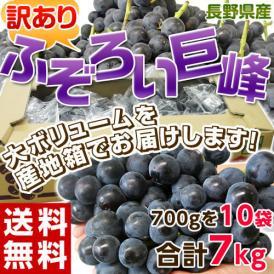 ぶどう ブドウ 葡萄 訳あり 長野県産 ふぞろい 巨峰 約7キロ (約700g×10袋) 送料無料