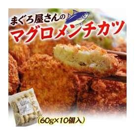 まぐろ屋の 「マグロメンチカツ」 1袋 10個入 冷凍