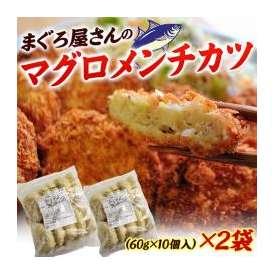 まぐろ屋の 「マグロメンチカツ」 20個(1袋 10個入) ※冷凍 〇