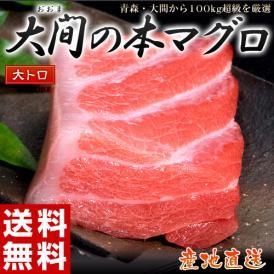 送料無料 日本一のブランド「大間の本まぐろ」 大トロ(約100g)※冷凍
