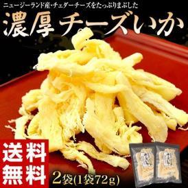 さきいか イカ チーズ おつまみ 北海道加工 『チーズいか』 2袋 (1袋あたり72g) 代引き不可 複数購入不可 ネコポス