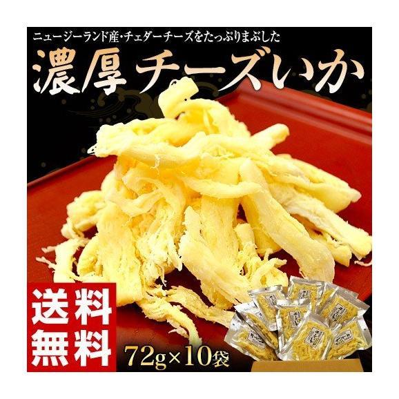 さきいか イカ チーズ おつまみ 北海道加工 『チーズいか』 10袋 (1袋あたり72g) 常温 送料無料01