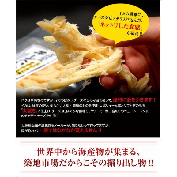 さきいか イカ チーズ おつまみ 北海道加工 『チーズいか』 10袋 (1袋あたり72g) 常温 送料無料05