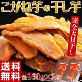 ほしいも 干し芋 茨城県産 こがね芋の干し芋 お試し2袋 (1袋あたり約160g) ゆうパケット 送料無料